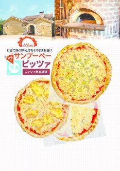 St poupee frozen pizzaのサムネイル